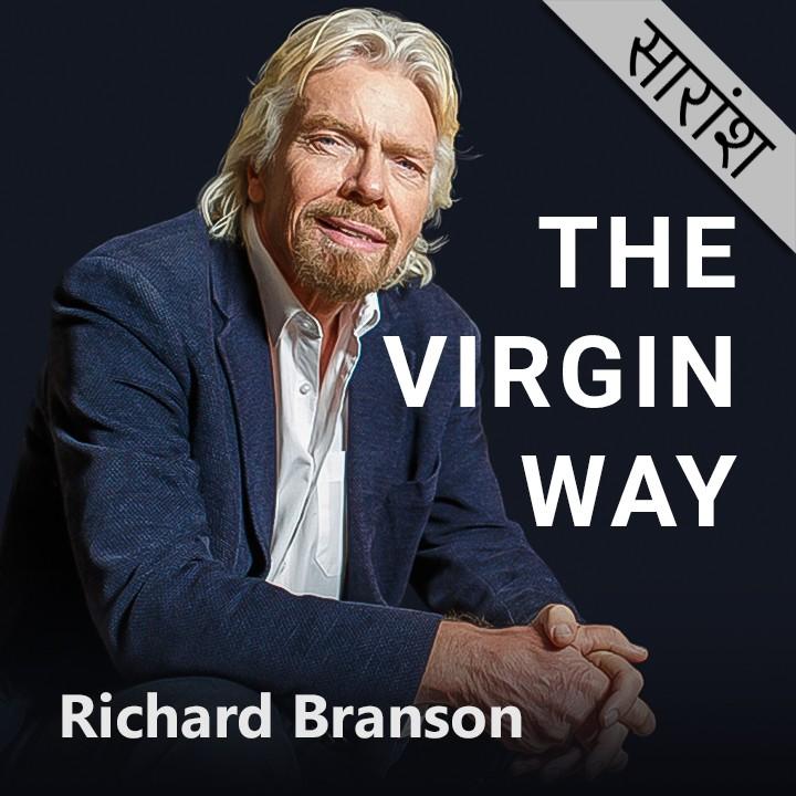 The Virgin Way |