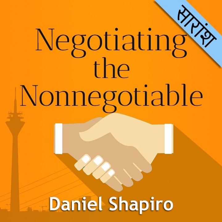 Negotiating the Nonnegotiable Writer-Daniel Sapiro |