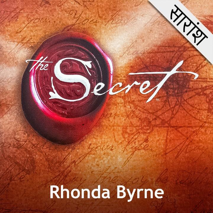 Secret Introduction