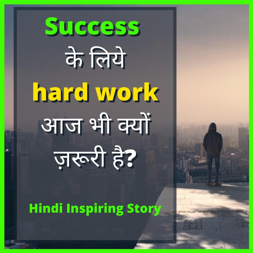 Success के लिये hard work आज भी क्यों ज़रूरी है Hindi Motivation story |