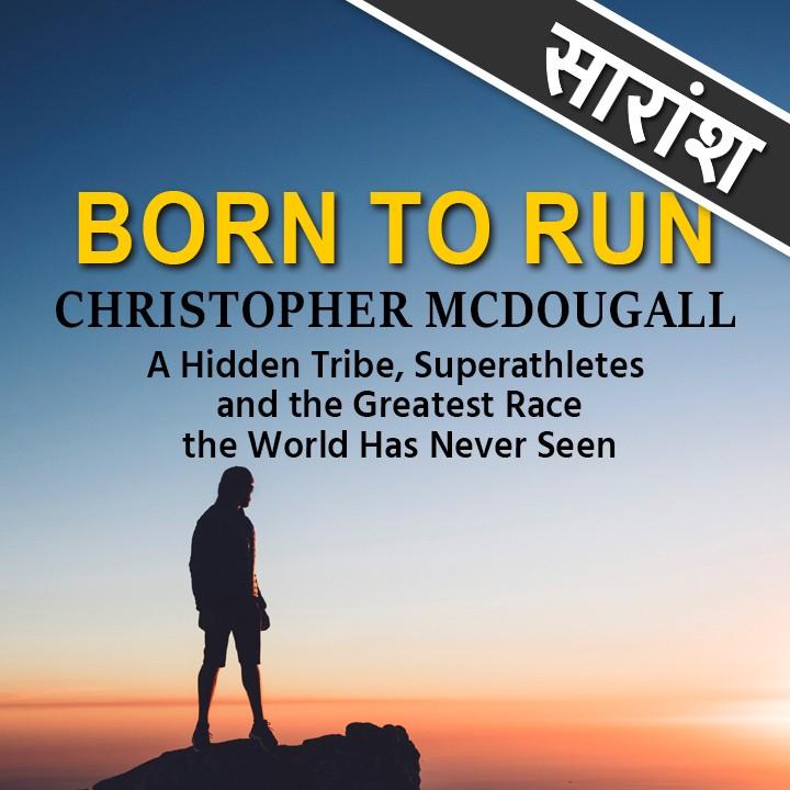 Born to Run |