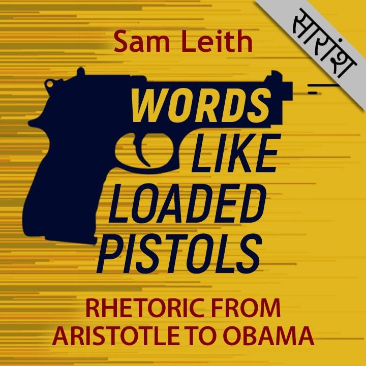 Words Like Loaded Pistols Writer-Sam Leith |