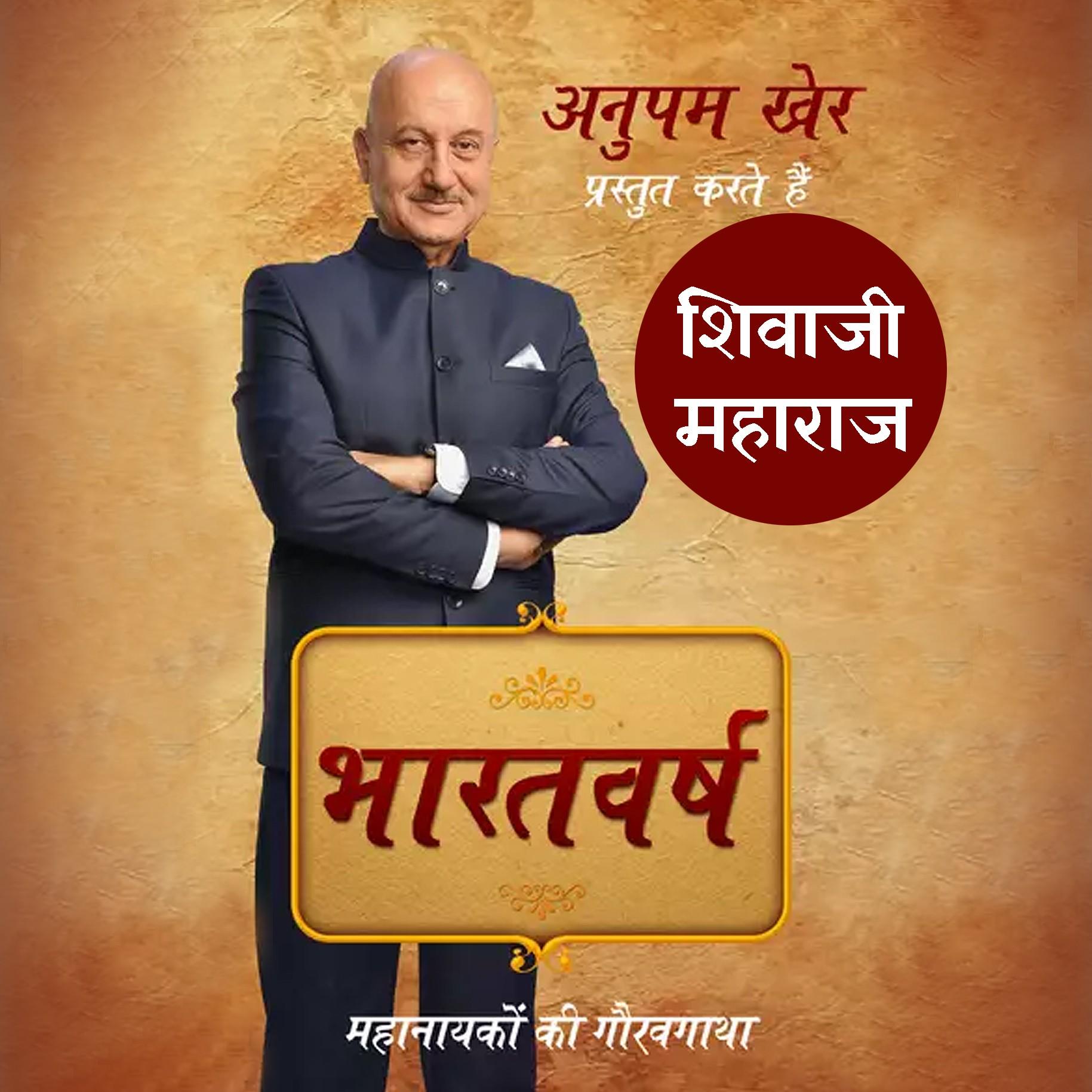 Anupam Kher Prastut Karte Hai Bharat Varsh : Shivaji Maharaj |