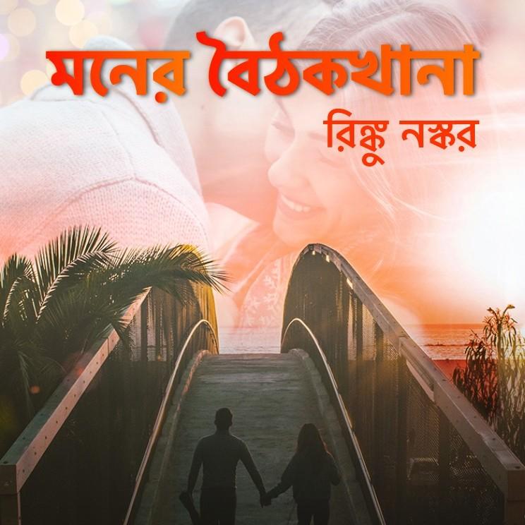 মনের বৈঠকখানা | লেখিকা - রিঙ্কু নস্কর |