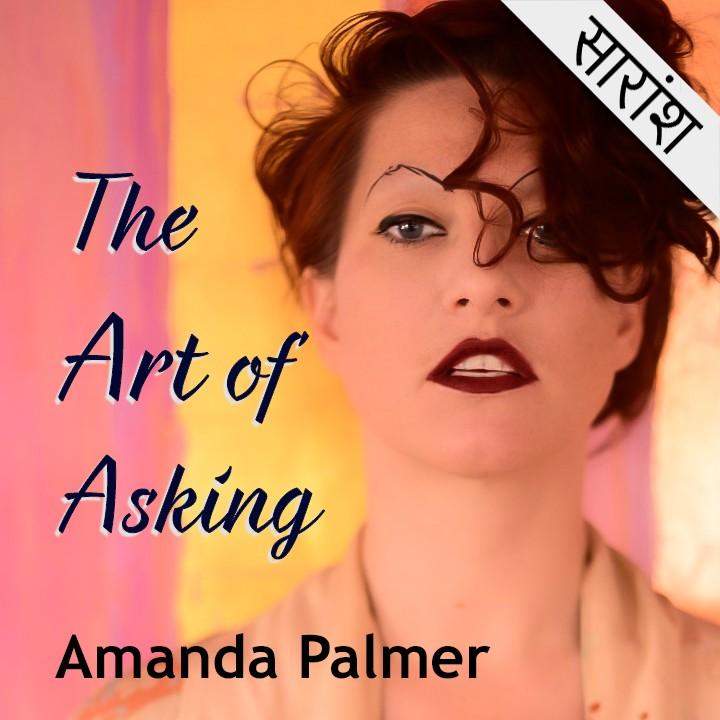 The Art of Asking - Amanda Palmer |