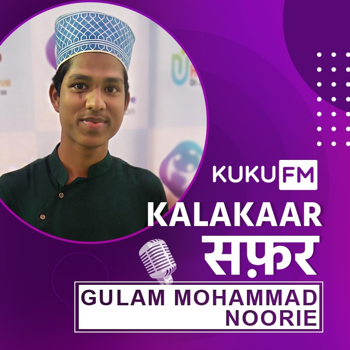 Kalakaar Safar : Gulam Mohammad Noorie  