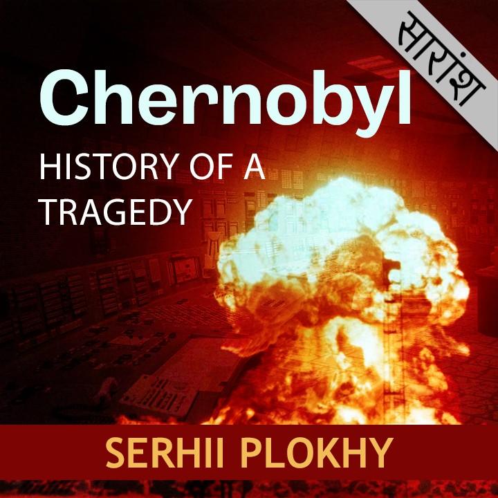 Chernobyl - Serhii Plokhy |