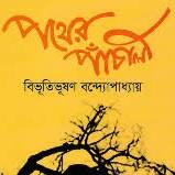 পথের_পাঁচালী_(6)_Bangla_Audio(128k)