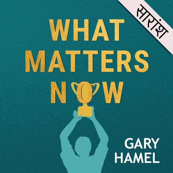 what matters now  - Gary Hamel |