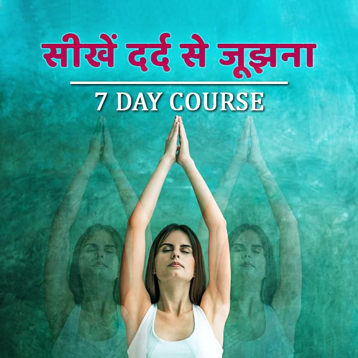 सीखे दर्द से जूझना - 7 Day Course |