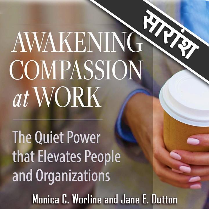 Awakening Compassion at Work |