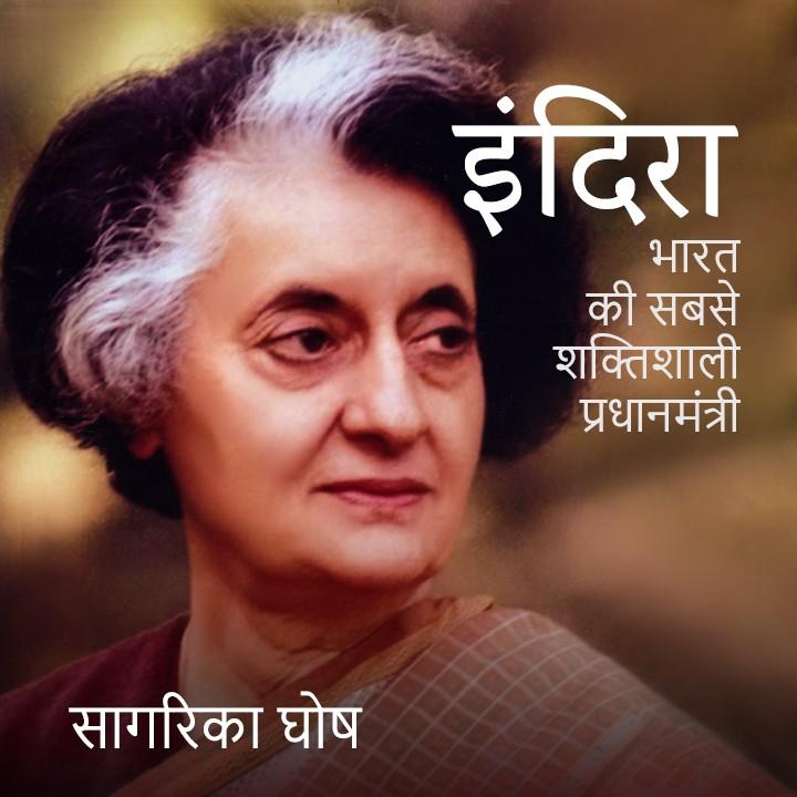 इंदिरा: भारत की सबसे शक्तिशाली प्रधानमंत्री  |