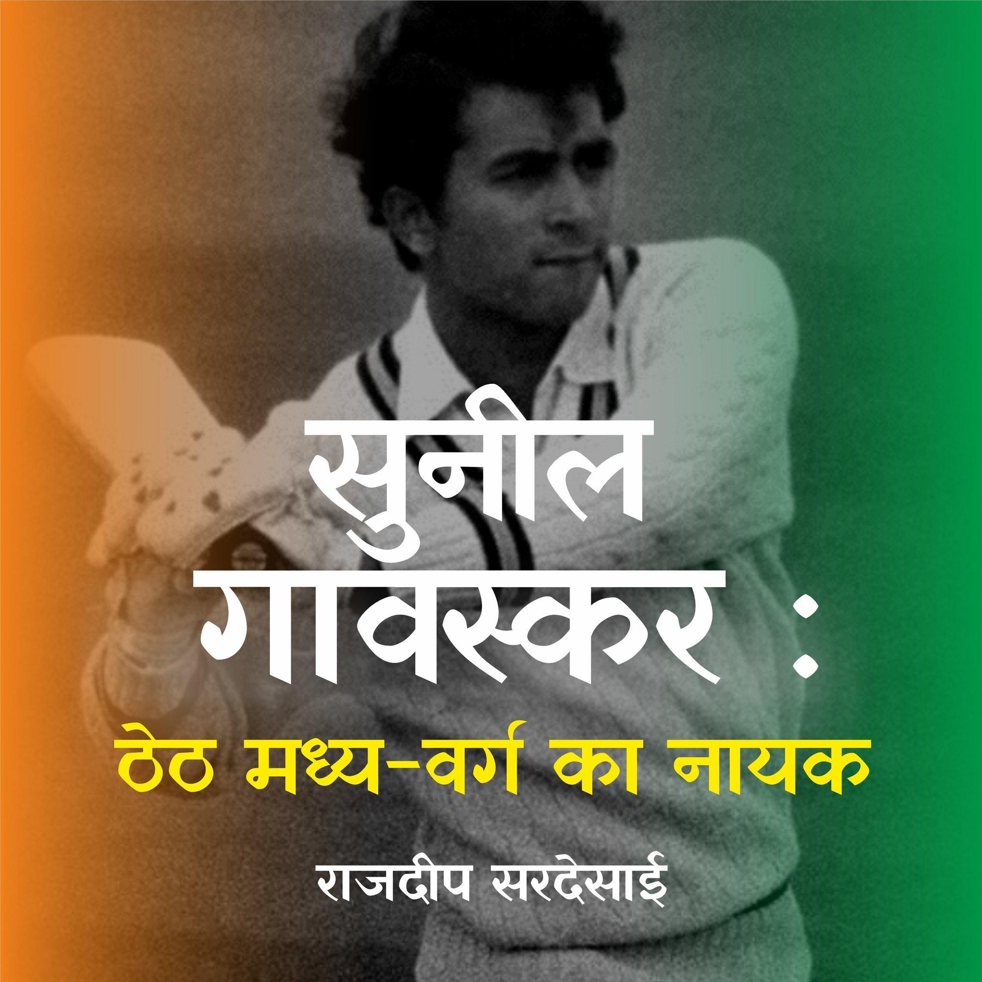 Sunil Gawaskar-Theth madhyam warg ka nayak |
