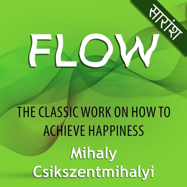 Flow - Mihaly Csikszentmihalyi  |