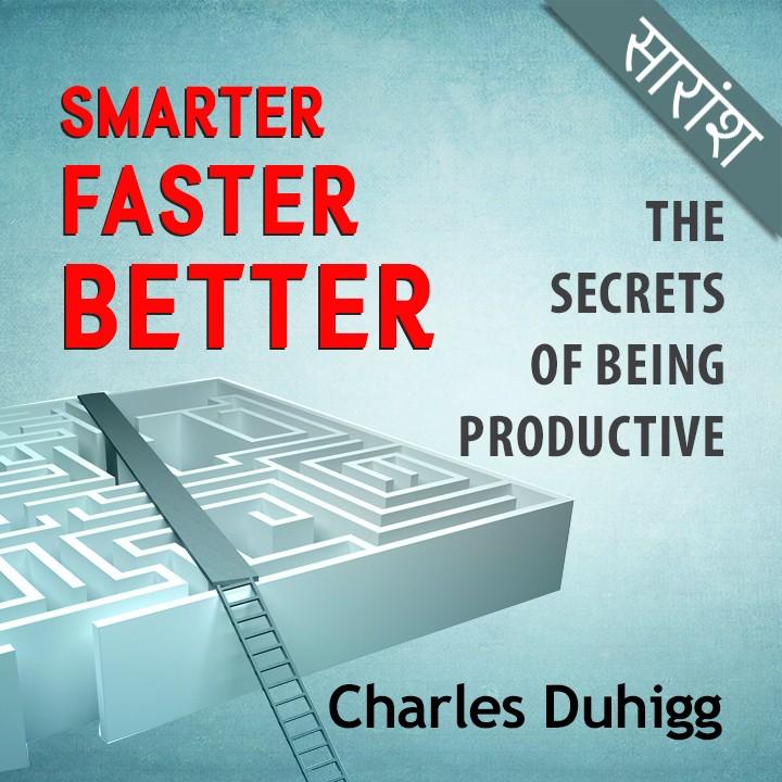 Samarter Faster Better |