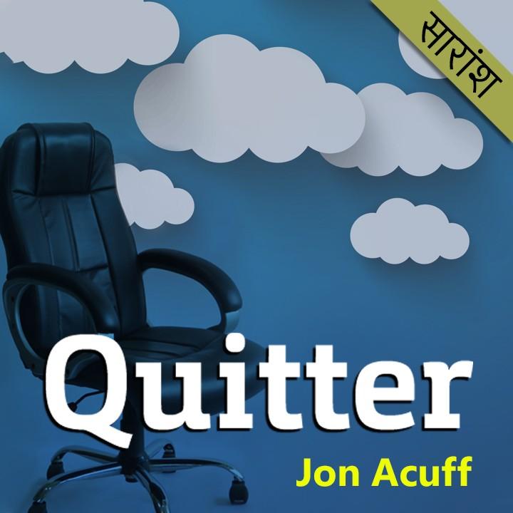 Quitter |