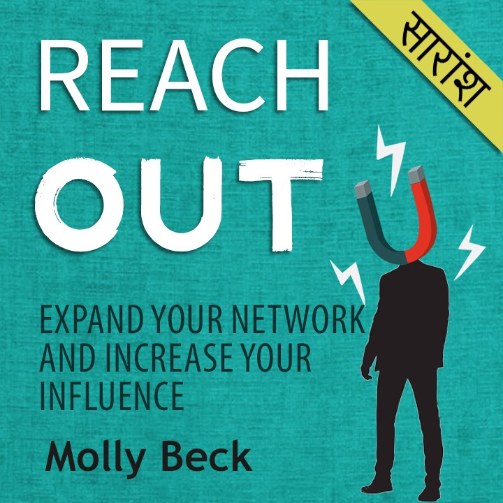 Reach Out Writer-Molly Beck |