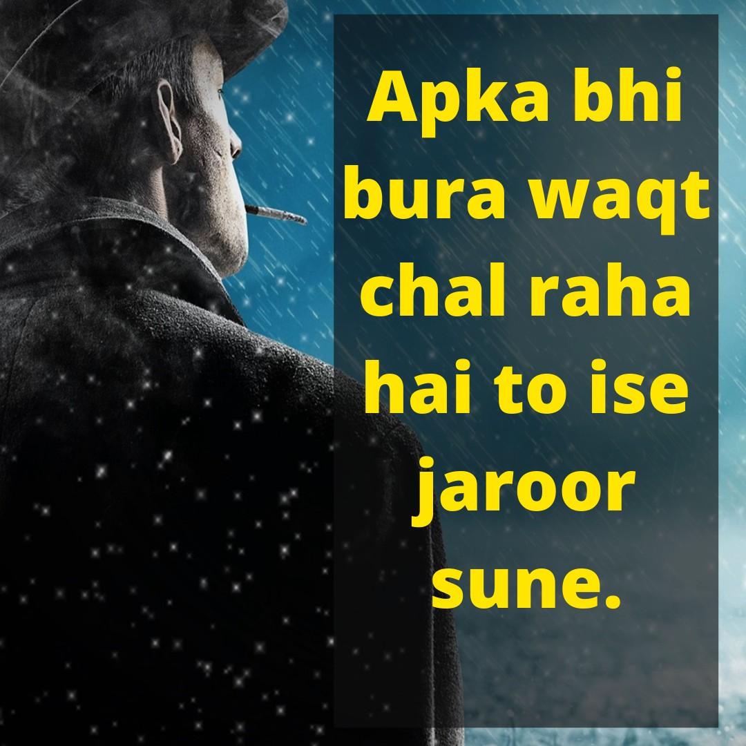 apka bhi bura wat chal raha hai to ise jaroor sune |