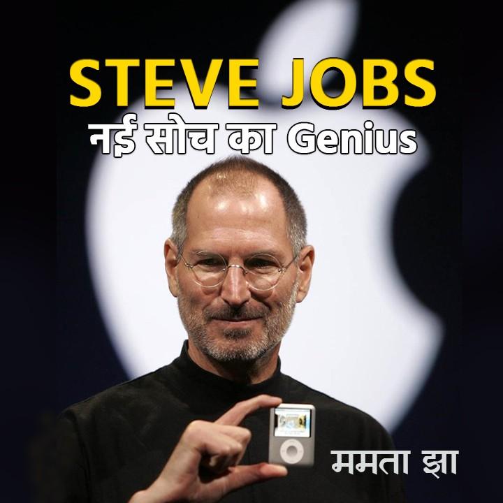 स्टीव जॉब्स - नई सोच का जीनियस  |