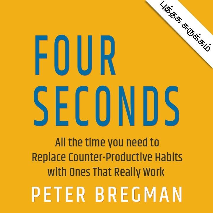 Four seconds |