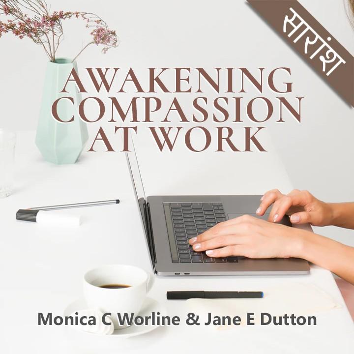 Awakening Compassion at Work Writer-Monica C. Worline and Jane E. Dutton |