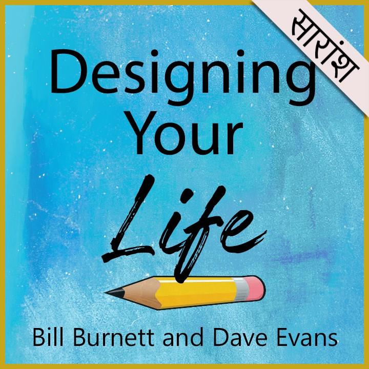 Designing Your Life - Bill Burnett and Dave Evans |