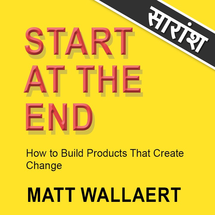Start at the end |