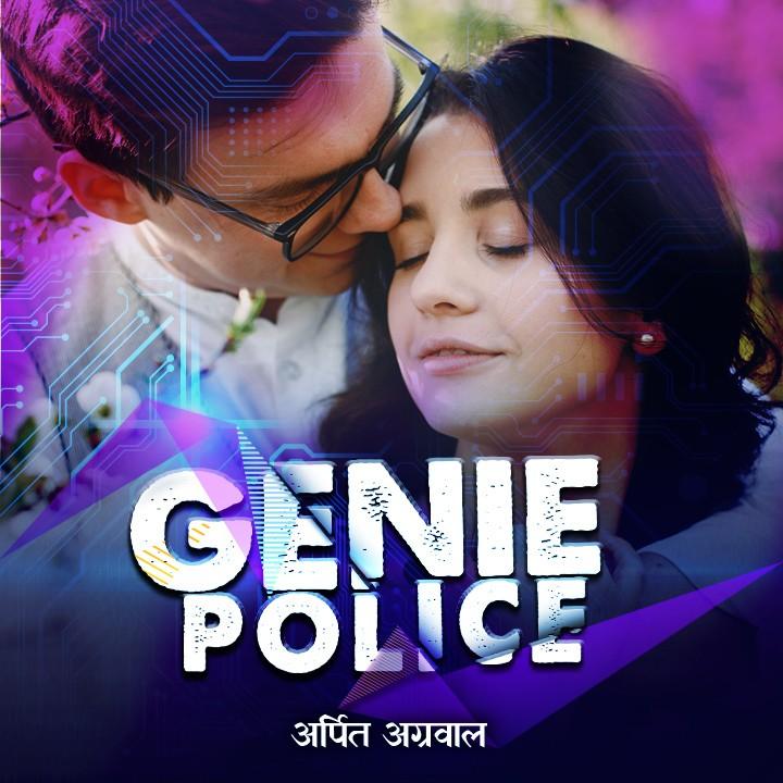 जिनी पुलिस  |