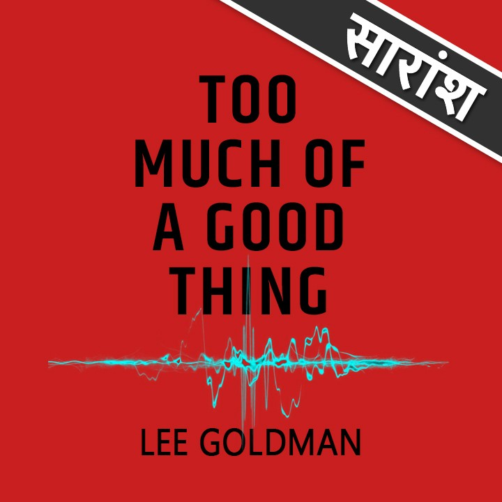 Too Much of a good thing |