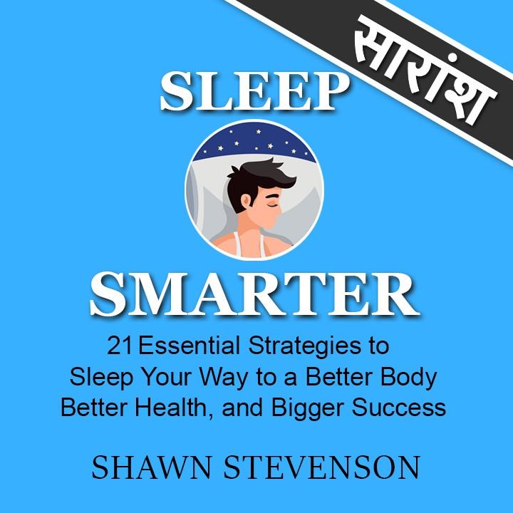 Sleep Smarter |