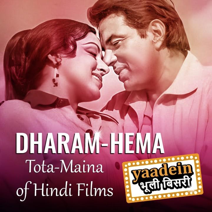 Tota Maina of hindi cinema featuring Dharam & Hema |