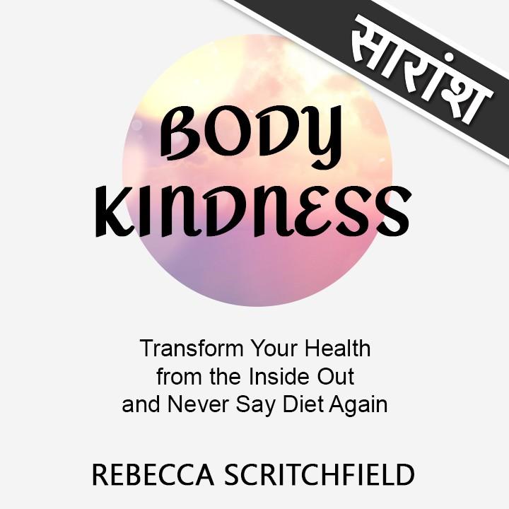 Body KIndness |