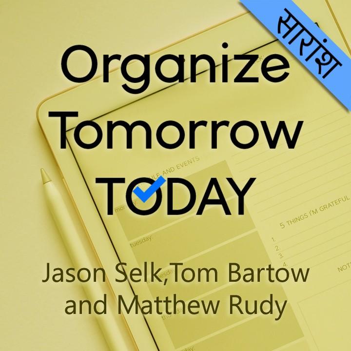 Organize Tomorrow Today |
