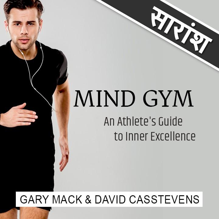 Mind Gym |
