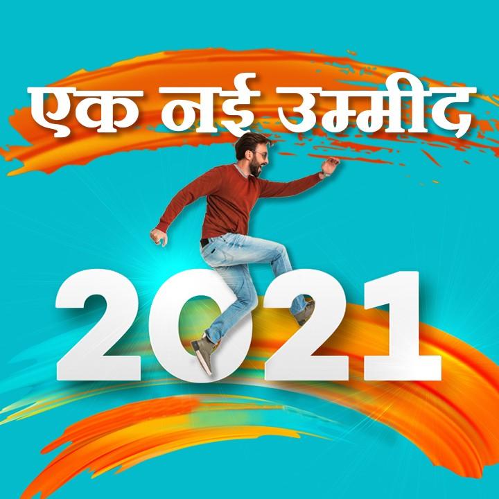 एक नयी उम्मीद - 2021 |