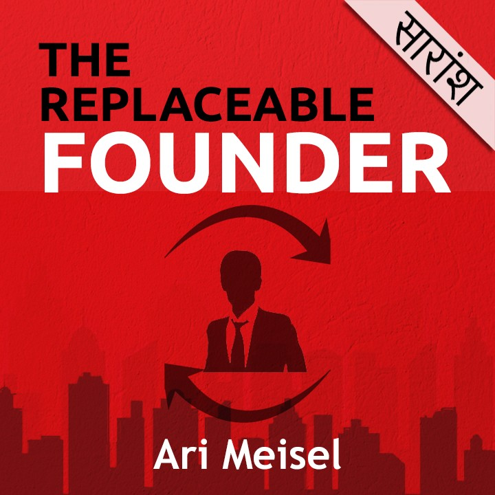 The Replaceable Founder Writer-Ari Meisel |