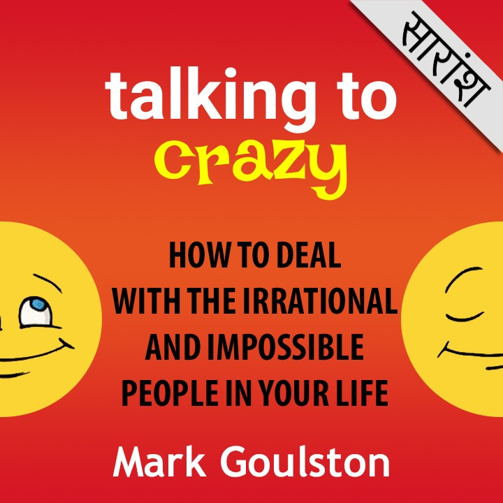 Talking to Crazy |