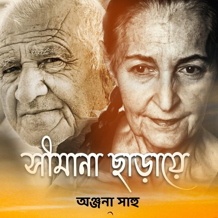 সীমানা ছাড়ায়ে | লেখিকা - অঞ্জনা সাহু |