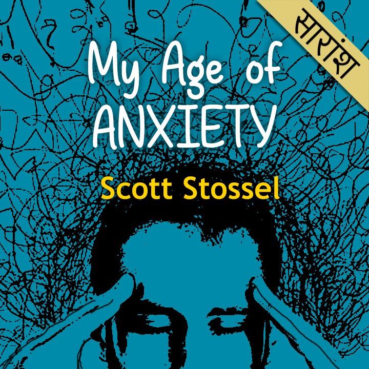 My Age of Anxiety - Scott Stossel |