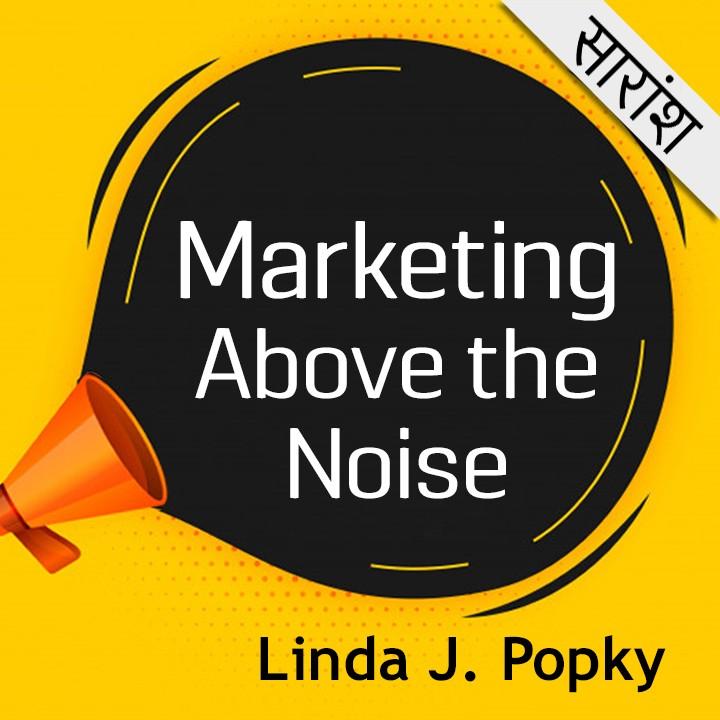 Marketing Above the Noise - Linda J. Popky |
