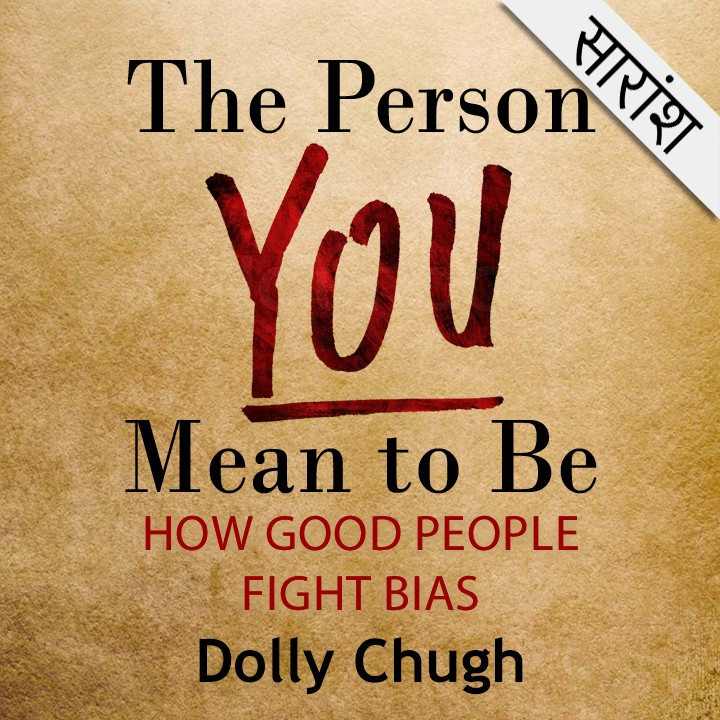 The Person You Mean To Be Writer-Dolly Chugh |