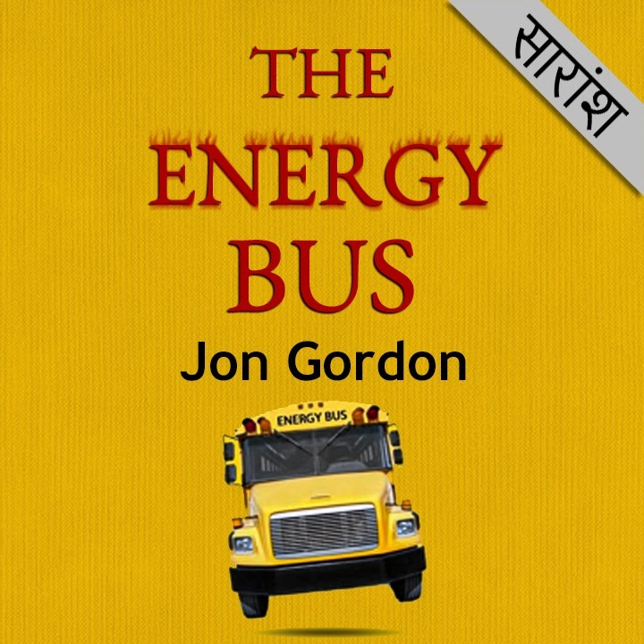 The Energy Bus |