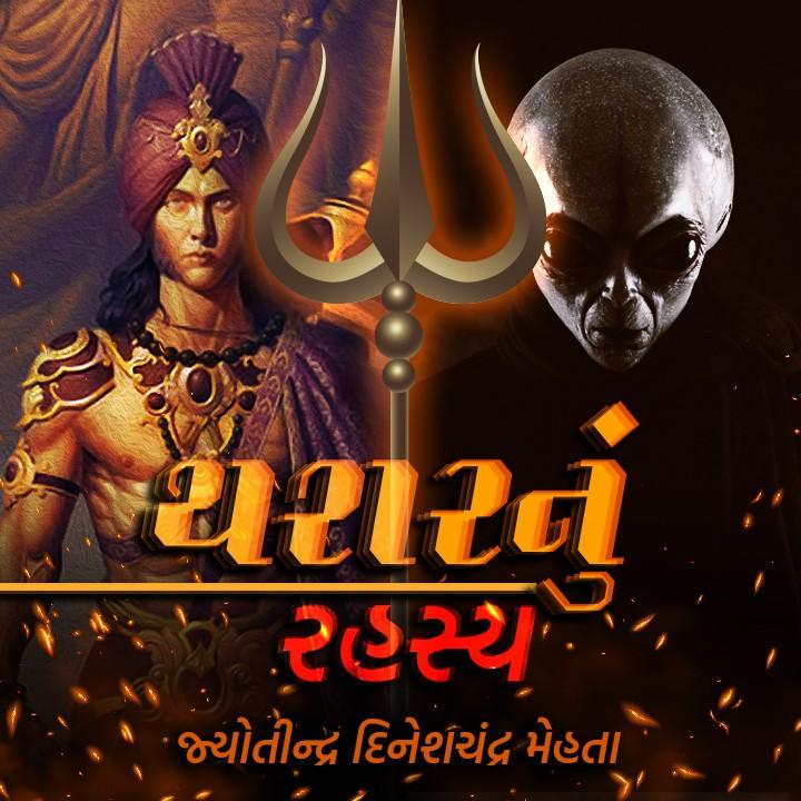 Thushhar nu Rahsya |