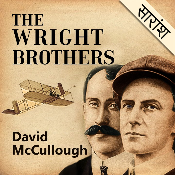 Wright Brothers - The Wright Brothers |