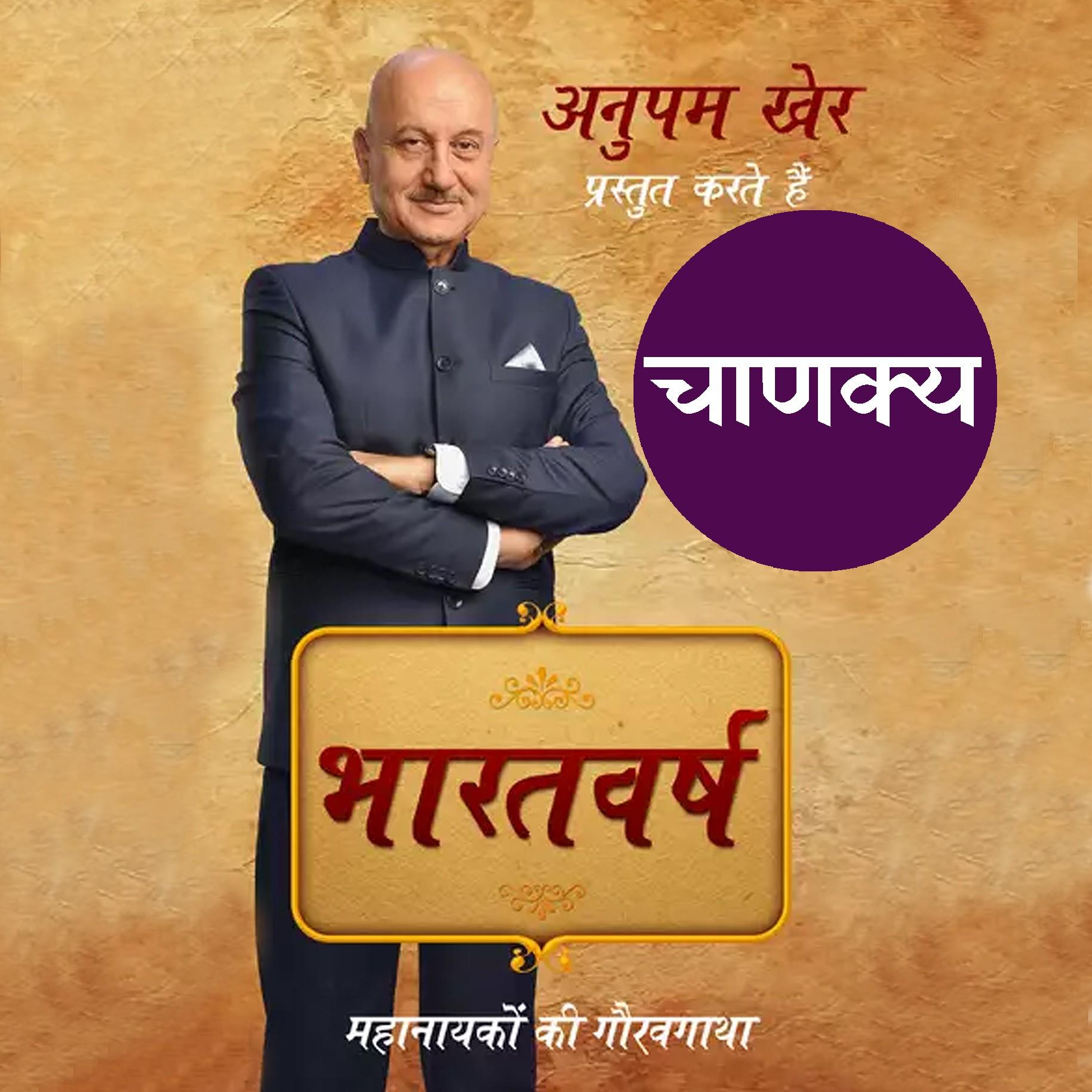 अनुपम खेर प्रस्तुत करते हैं भारतवर्ष: चाणक्य |
