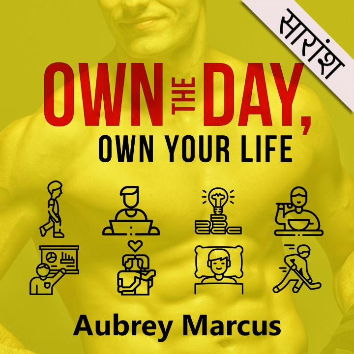 Own the Day Own Your Life |