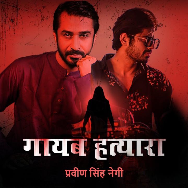 गायब हत्यारा - अजय एक शौकिया जासूस  |