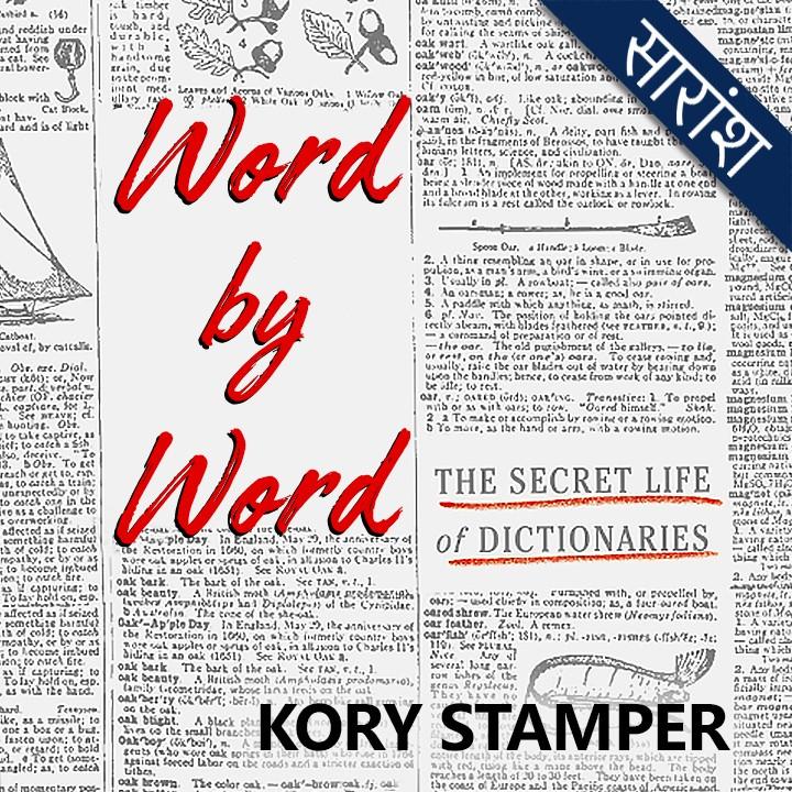 Word by word - Kory Stamper |