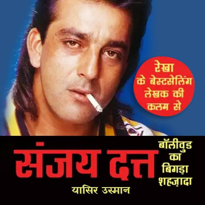 संजय दत्त: बॉलीवुड का बिगड़ा शहज़ादा  |