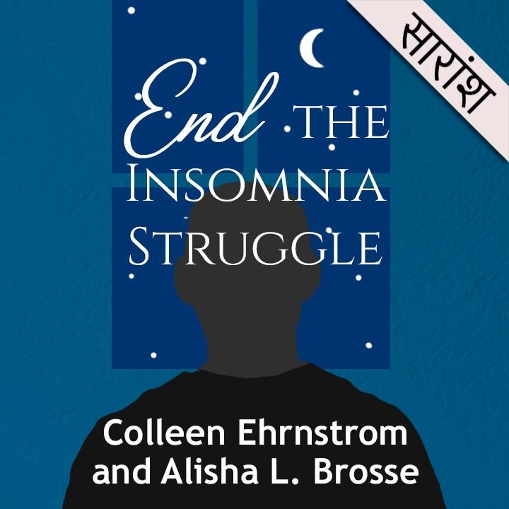 End of Insimania Struggle - Colleen Ehrnstrom, Alisha L. Brosse |